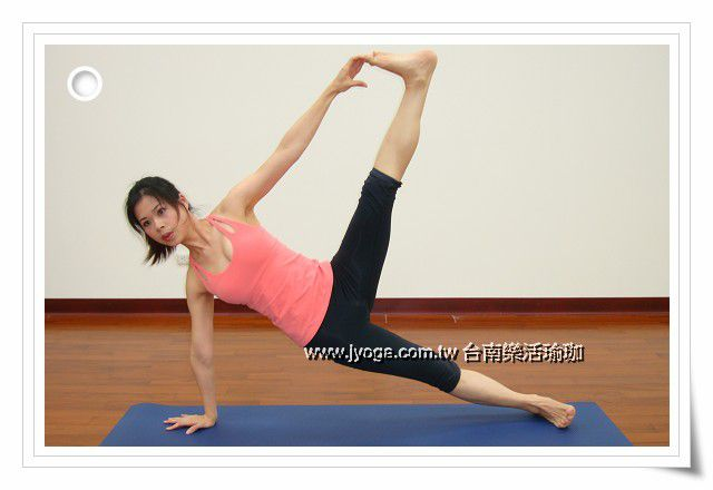 瑜珈教學32-手臂、腰腿雕塑-側棒式變化