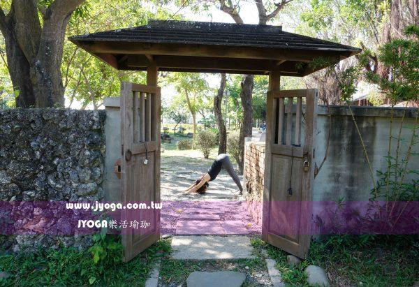 台南JYOGA樂活瑜珈-瑜珈教學-下犬式