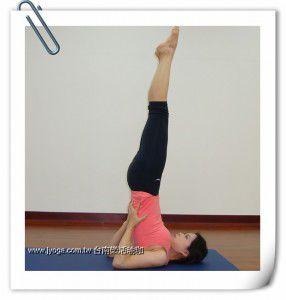 瑜珈教學45-肩立式-消除水腫
