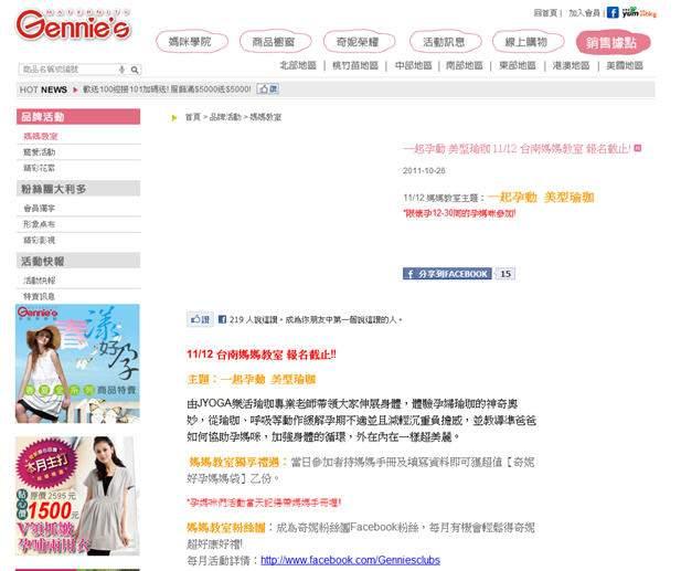 Gennies's 一起孕動 美型瑜珈 11/12 台南媽媽教室