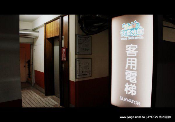 墾丁悠活地下室電梯