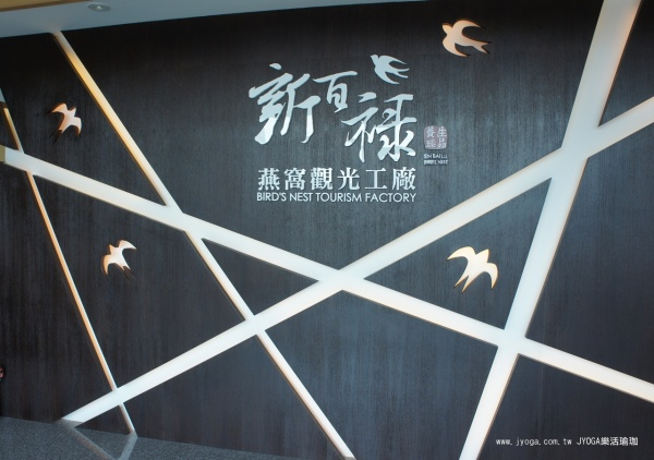 JYOGA樂活瑜珈-新百祿燕窩觀光工廠