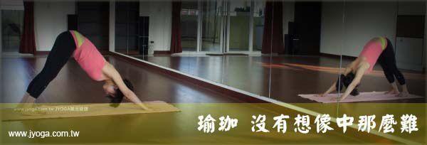 瑜珈教學88- 鴿式變化