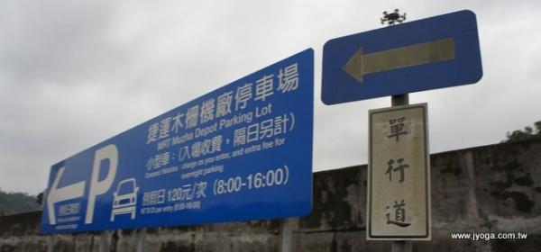 台北捷運木柵機廠停車場