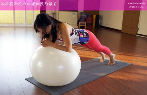 彼拉提斯-抗力球 Pilates-抗力球衝刺 冬季減肥 Stability Ball