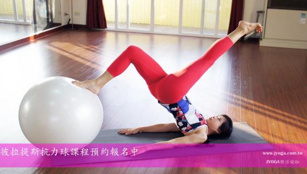 彼拉提斯-抗力球 Pilates-大橋式 冬季減肥 Stability Ball
