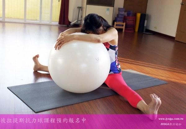彼拉提斯-抗力球 Pilates-抱球放鬆 冬季減肥 Stability Ball