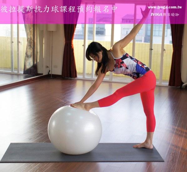 彼拉提斯-抗力球 Pilates-單腿伸展 冬季減肥 Stability Ball