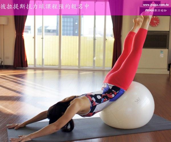 彼拉提斯-抗力球 Pilates-天鵝展翅 冬季減肥 Stability Ball