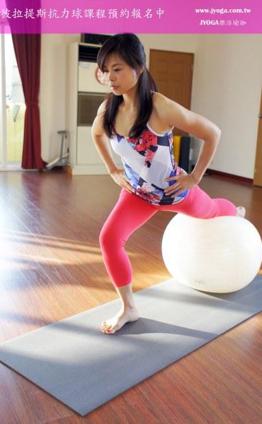 彼拉提斯-抗力球 Pilates-單腳弓箭 冬季減肥 Stability Ball