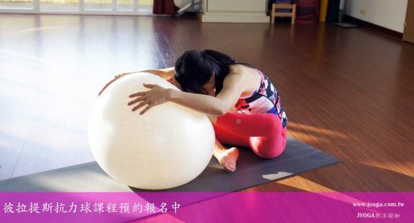 彼拉提斯-抗力球 Pilates-臀部伸展 冬季減肥 Stability Ball