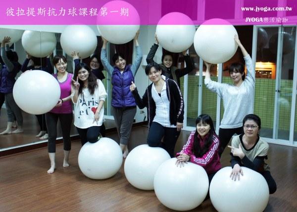 台南JYOGA樂活瑜珈-彼拉提斯-抗力球 Pilates