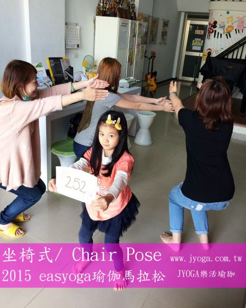台南JYOGA樂活瑜珈-坐椅式/ Chair Pose easyoga瑜珈馬拉松