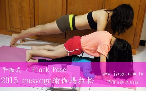 台南JYOGA樂活瑜珈-平板式 / Plank Pose