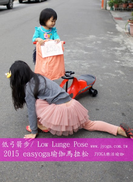 台南JYOGA樂活瑜珈-弓箭步/ Low Lunge Pose
