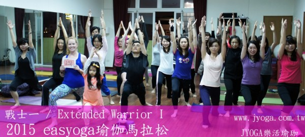 台南JYOGA樂活瑜珈-戰士ㄧ / Extended Warrior I