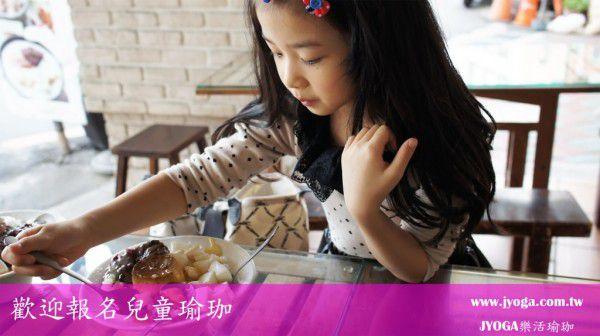 台南JYOGA樂活瑜珈-兒童瑜珈-杏仁豆腐冰