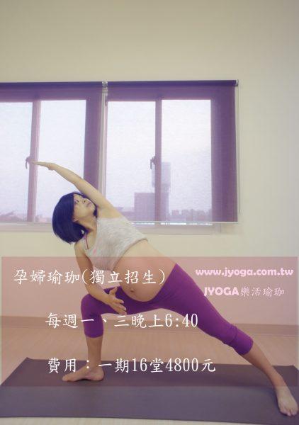 台南JYOGA樂活瑜珈-瑜珈教學-孕婦瑜珈
