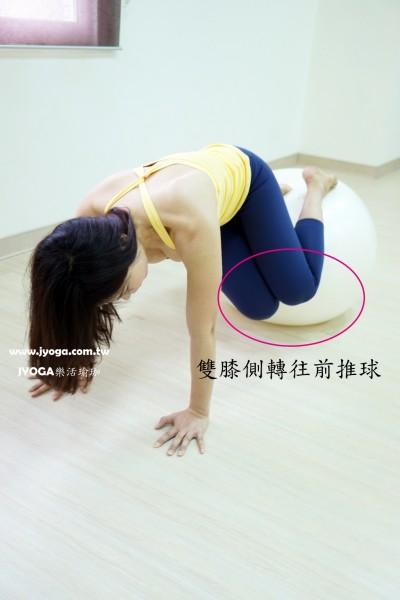 台南JYOGA樂活瑜珈-彼拉提斯抗力球-雙膝側轉往前推球