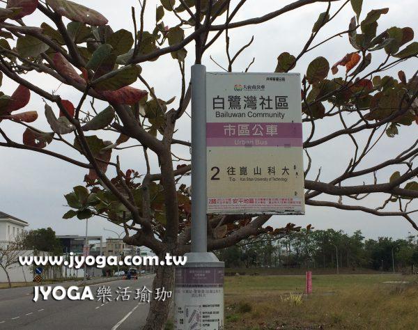 台南JYOGA樂活瑜珈-戶外瑜珈-白鷺灣社區