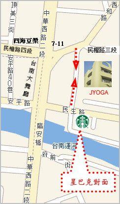 台南瑜珈教室地址