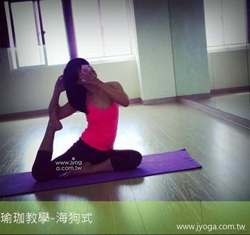 瑜珈教學3-海狗式